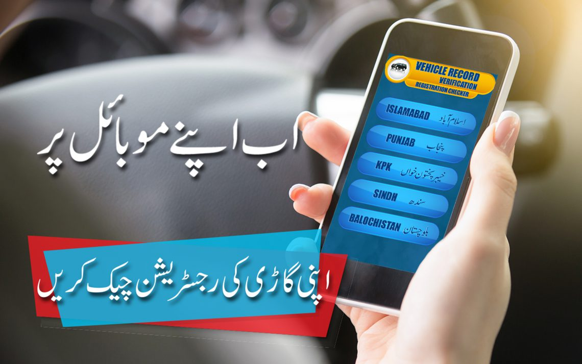 How To Check Vehicle Registration Through SMS